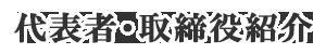 代表者・取締役紹介