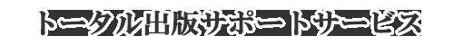 トータル出版サポートサービス