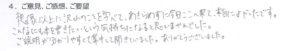 ank280407-290125_ページ_37
